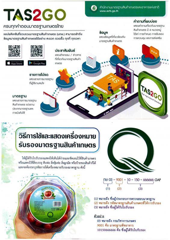 ประชาสัมพันธ์ : TAS2GO ครบทุกคำตอบมาตรฐานเกษตรไทย