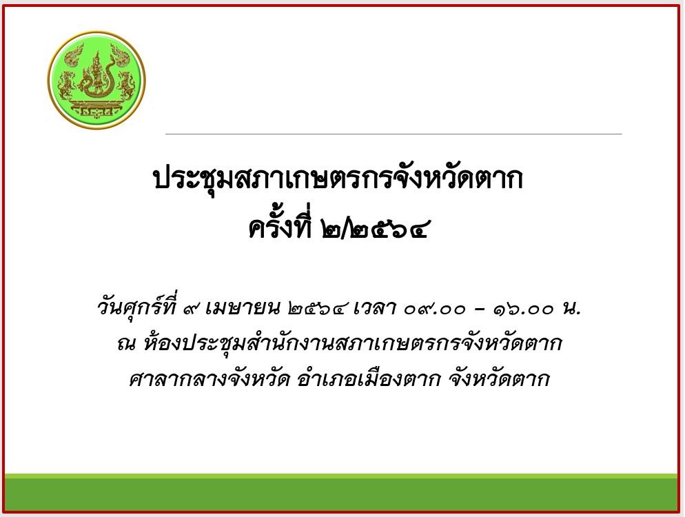 การประชุมสภาเกษตรกรจังหวัดตาก ครั้งที่ 2/2564